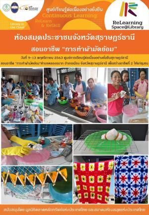 """วันที่ 9-13 พฤศจิกายน 2563 ศูนย์การเรียนรู้ต่อเนื่องอย่างยั่งยืนสุราษฎร์ธานี สอนอาชีพ """"การทําผ้ามัดย้อม"""" ตําบลคลองฉนาก อําเภอเมือง จังหวัดสุราษฎร์ธานี เพื่อสร้างอาชีพที่ 2 ให้แก่ชุมชน"""